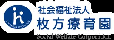 社会福祉法人 枚方療育園