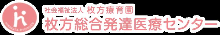 枚方総合発達医療センター